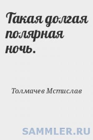 oblozhka-knigi-takaya-dolgaya-polyarnaya-noch-101457.jpg