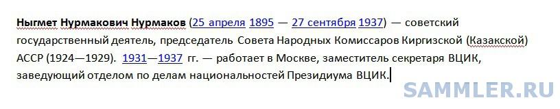 Нурмаков.jpg