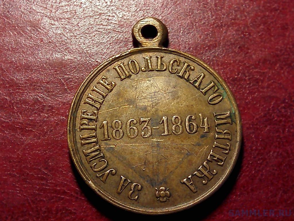 medal_za_usmirenie_polskogo_mjatezha_1863_1864 (6).jpg