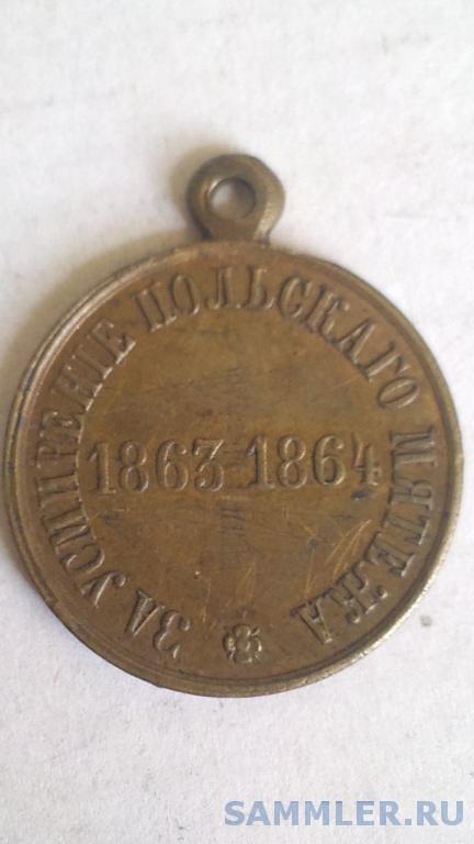 medal_za_usmirenie_polskogo_mjatezha_1863_1864 (2).jpg