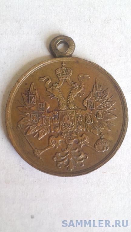 medal_za_usmirenie_polskogo_mjatezha_1863_1864 (3).jpg