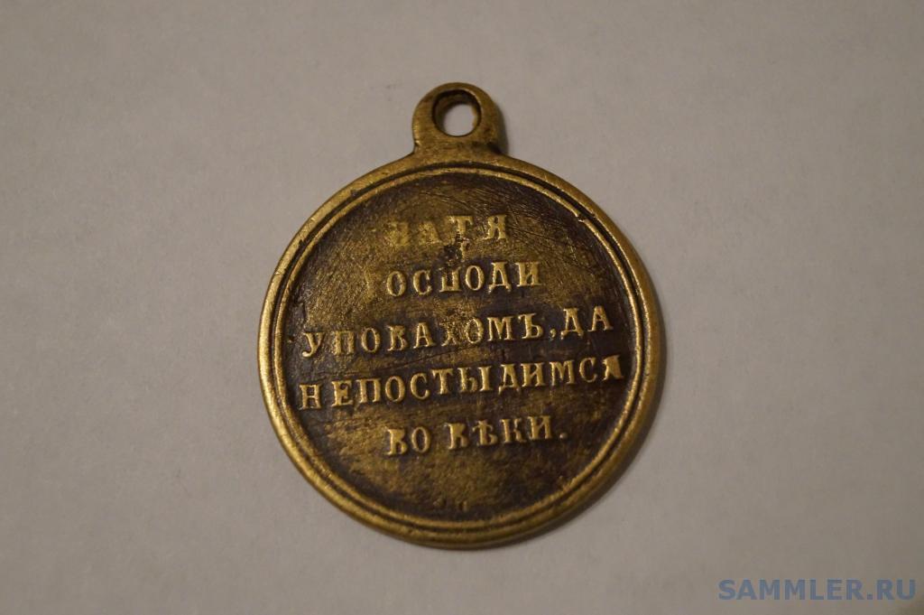 medal_za_krymskuju_vojnu (1).jpg