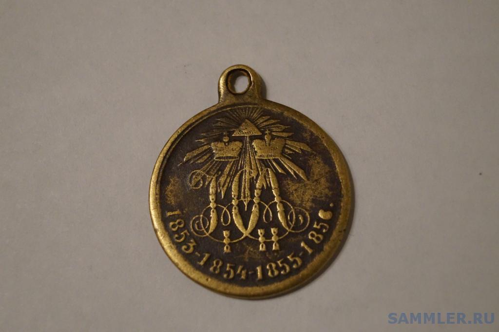 medal_za_krymskuju_vojnu.jpg
