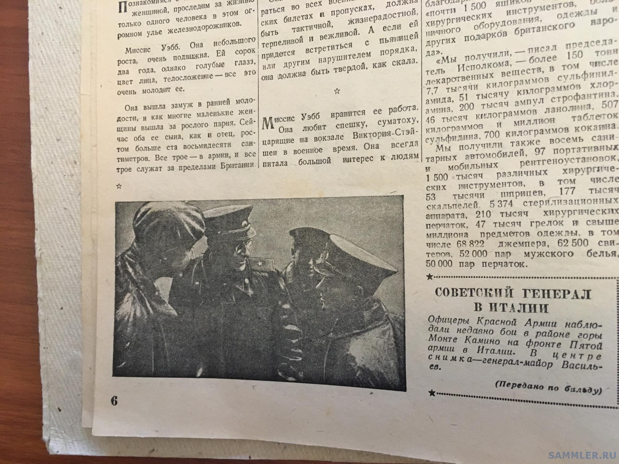 7  Бр союз №1 2 января 1944 с 6.jpg