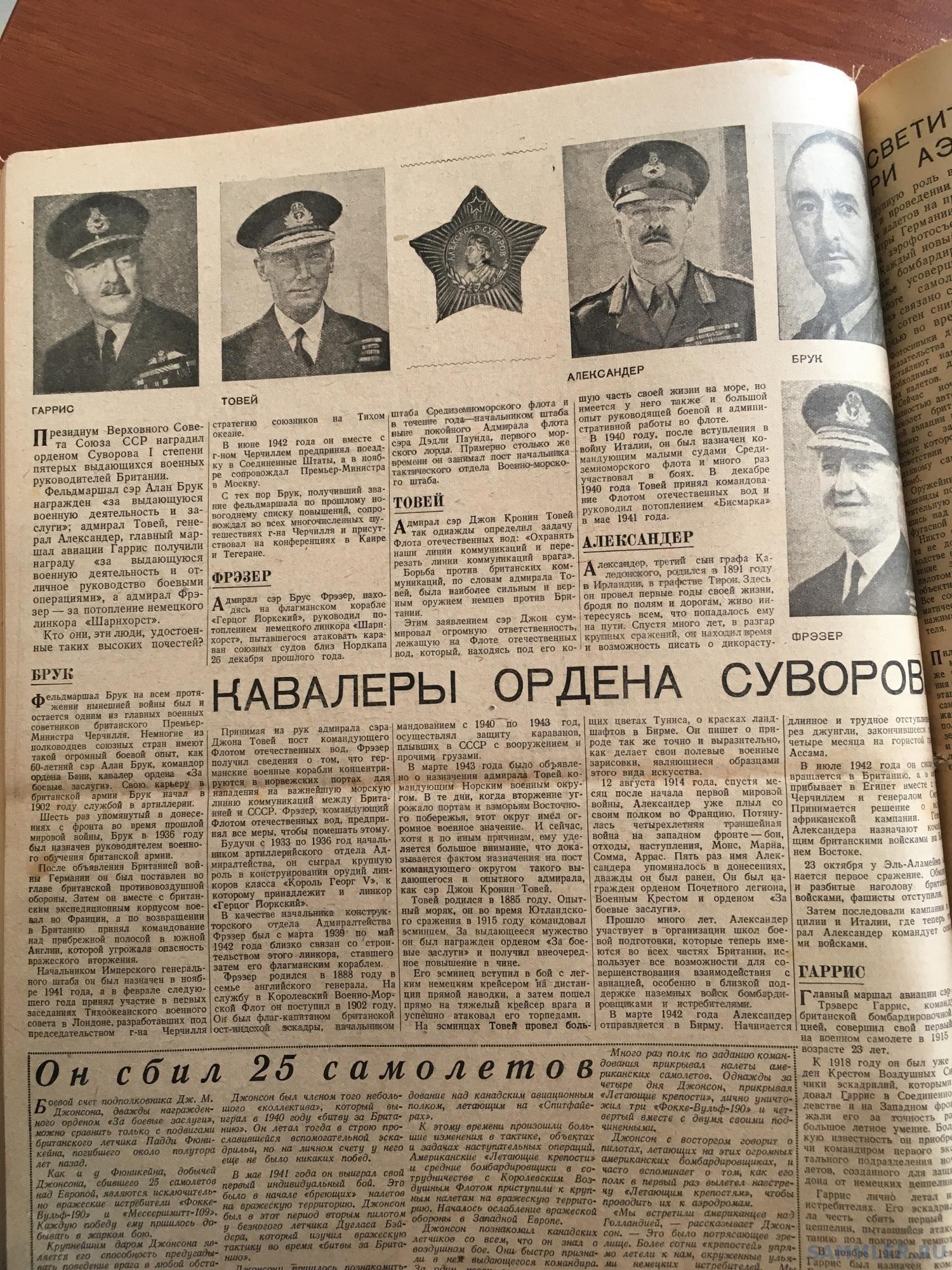 16 Бр союз №11 12 марта 1944 с 2.jpg