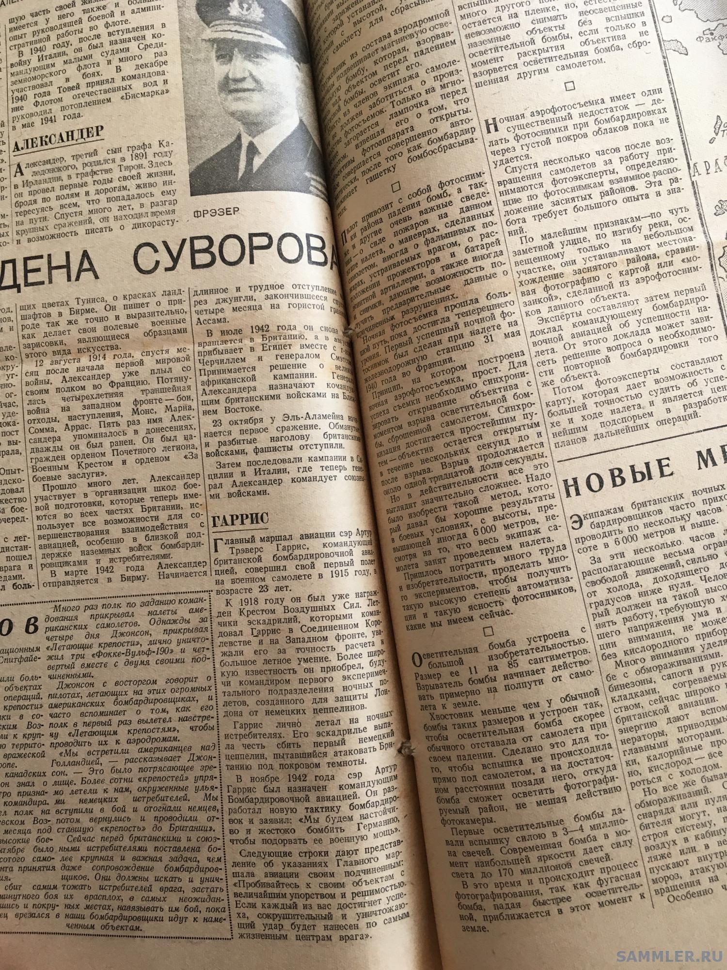 17 Бр союз №11 12 марта 1944 с 2.jpg
