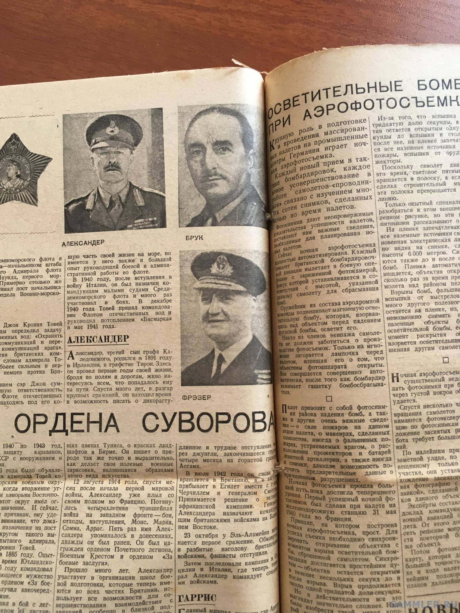 18 Бр союз №11 12 марта 1944 с 2.jpg