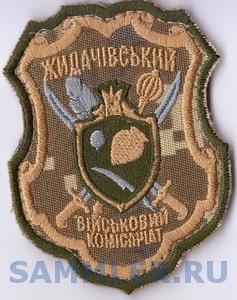 ЗСУ РВК Жидачев+.jpg