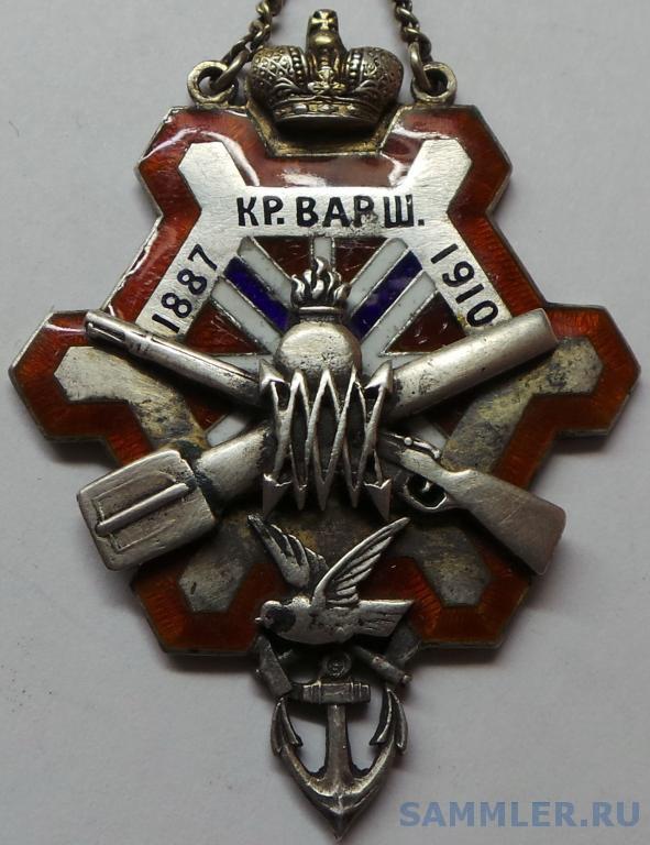 zheton_varshavskoj_voenno_golubinoj_stancii_1910_g_nikolaj_ii_sokhrannost_khoroshaja_serebro_15_52_gr (2).jpg