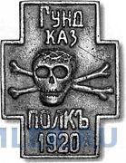 Гундоровский_полк-Знак.jpg