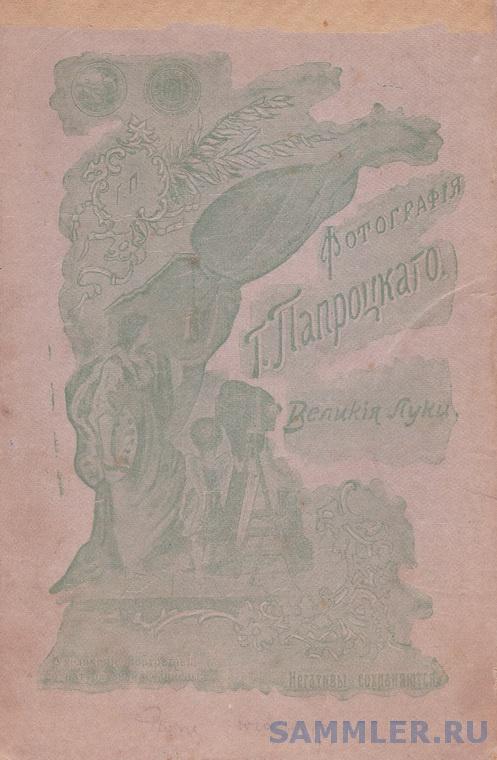 Великие Луки, фот.Т.Папроцкого, портрет прапорщика, студента и дамы, 1914-1917 гг., кабинетный формат,об..jpg