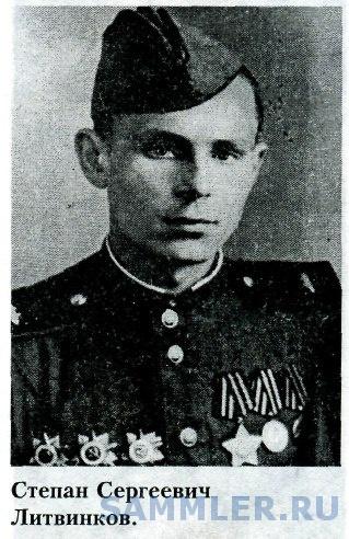 Литвинков Степан Сергеевич.jpg