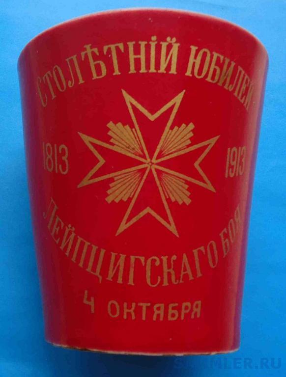 stopa_lejb_gvardii_kazachego_polka_100_let_lejpcigskogo_boja_4_10_1913_nikolaj (4).jpg