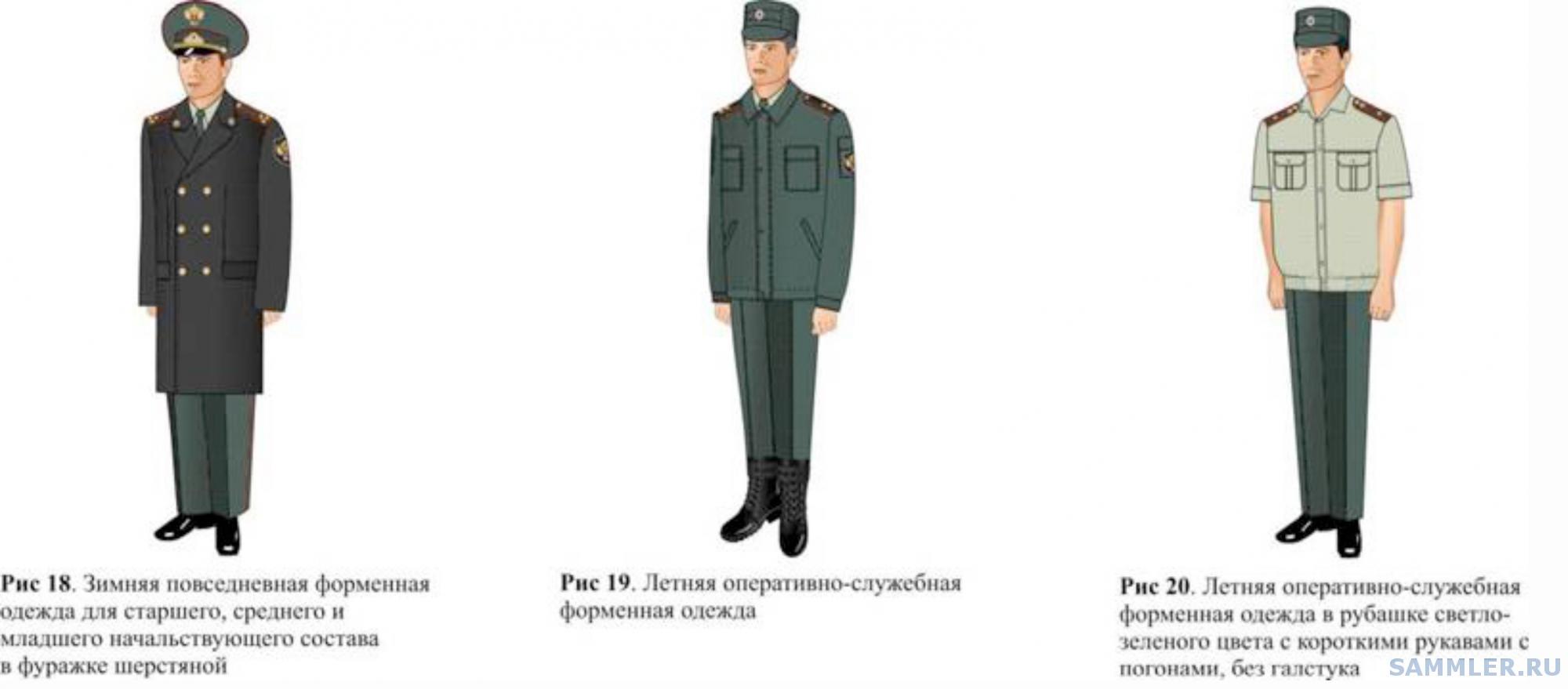 Форменная одежда сотрудников-14.jpg