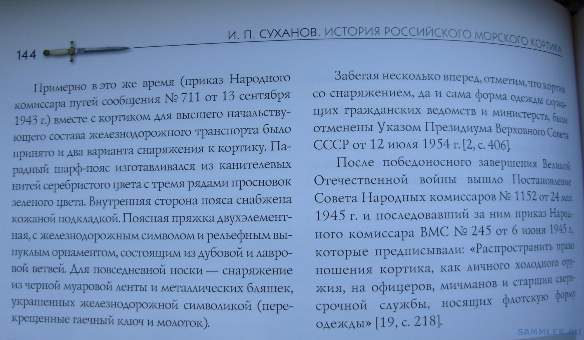 Суханов НКПС_1.jpg