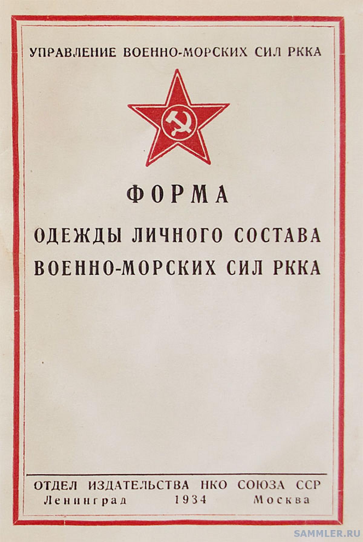 Форма одежды личного состава Военно-Морских сил РККА (1934).jpg