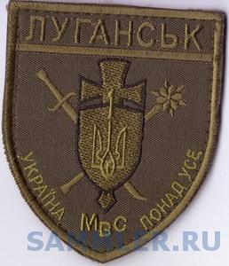 Луганск+.jpg