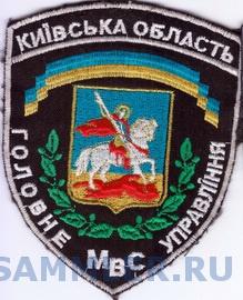 ГУМВС Киев обл 11 1+.jpg