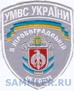 УМВС Кировоград 20+.jpg