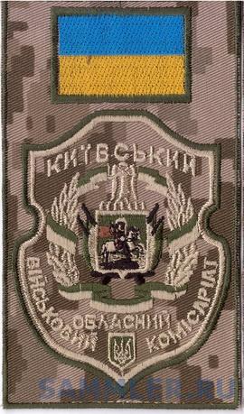 ОВК Киев+.jpg