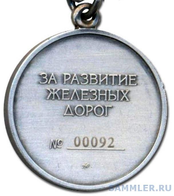 За развитие железных дорог 00092 рев.jpg