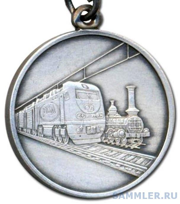 За развитие железных дорог 00092 ав.jpg