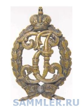 Знак 11-го Туркестанского стрелкового полка.JPG