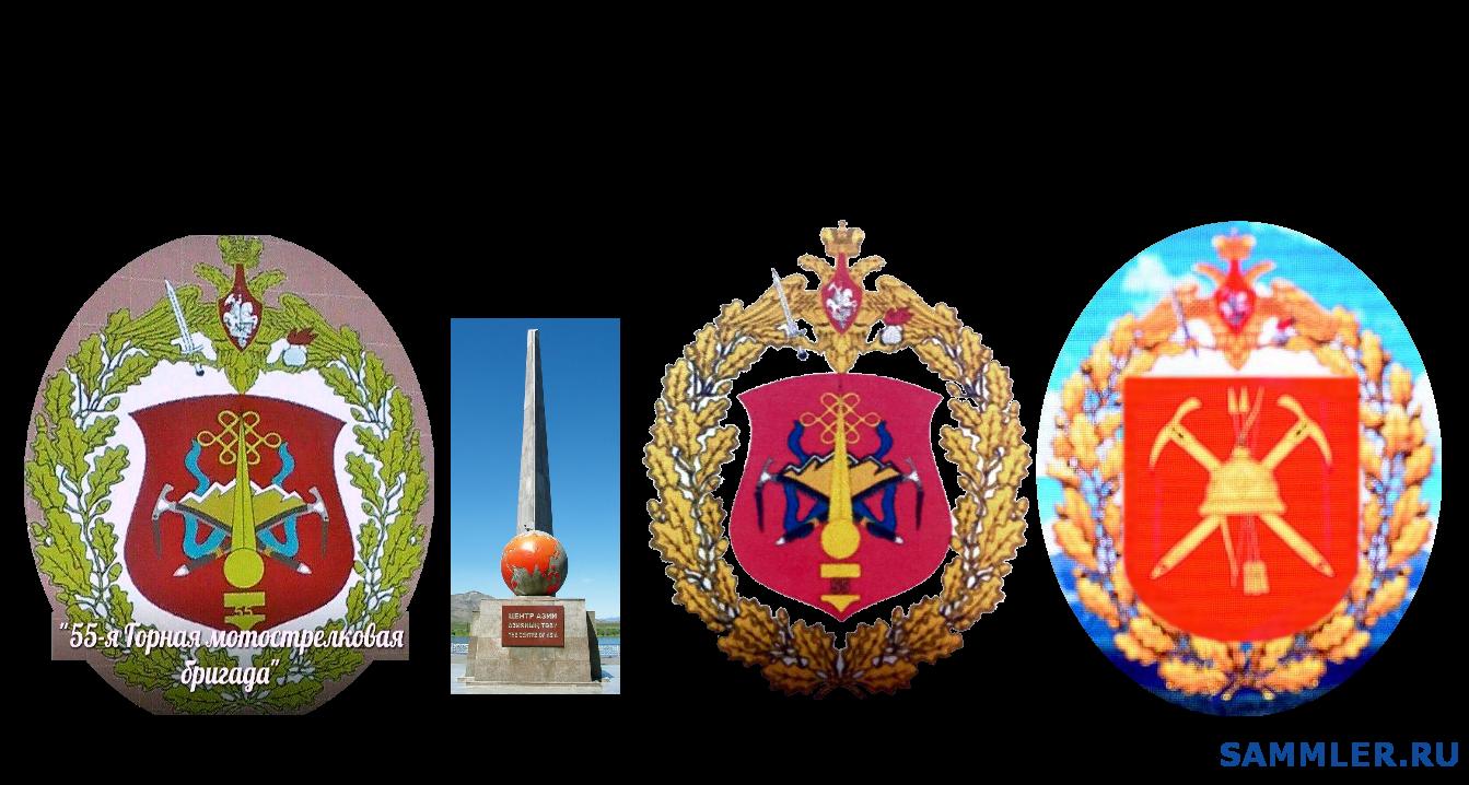 вч 55115, 55 омсбр(г) Кызыл, Тыва.png