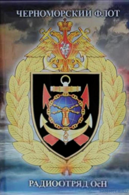 вч 53189 РАДО ЧФ Севастополь.png