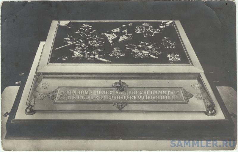 1910 г. 200-летний юбилей Перновского полка 9.1.jpg