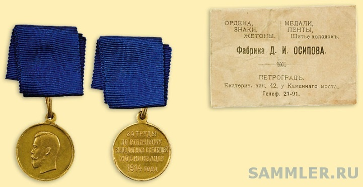 Медаль мобилизации.jpg