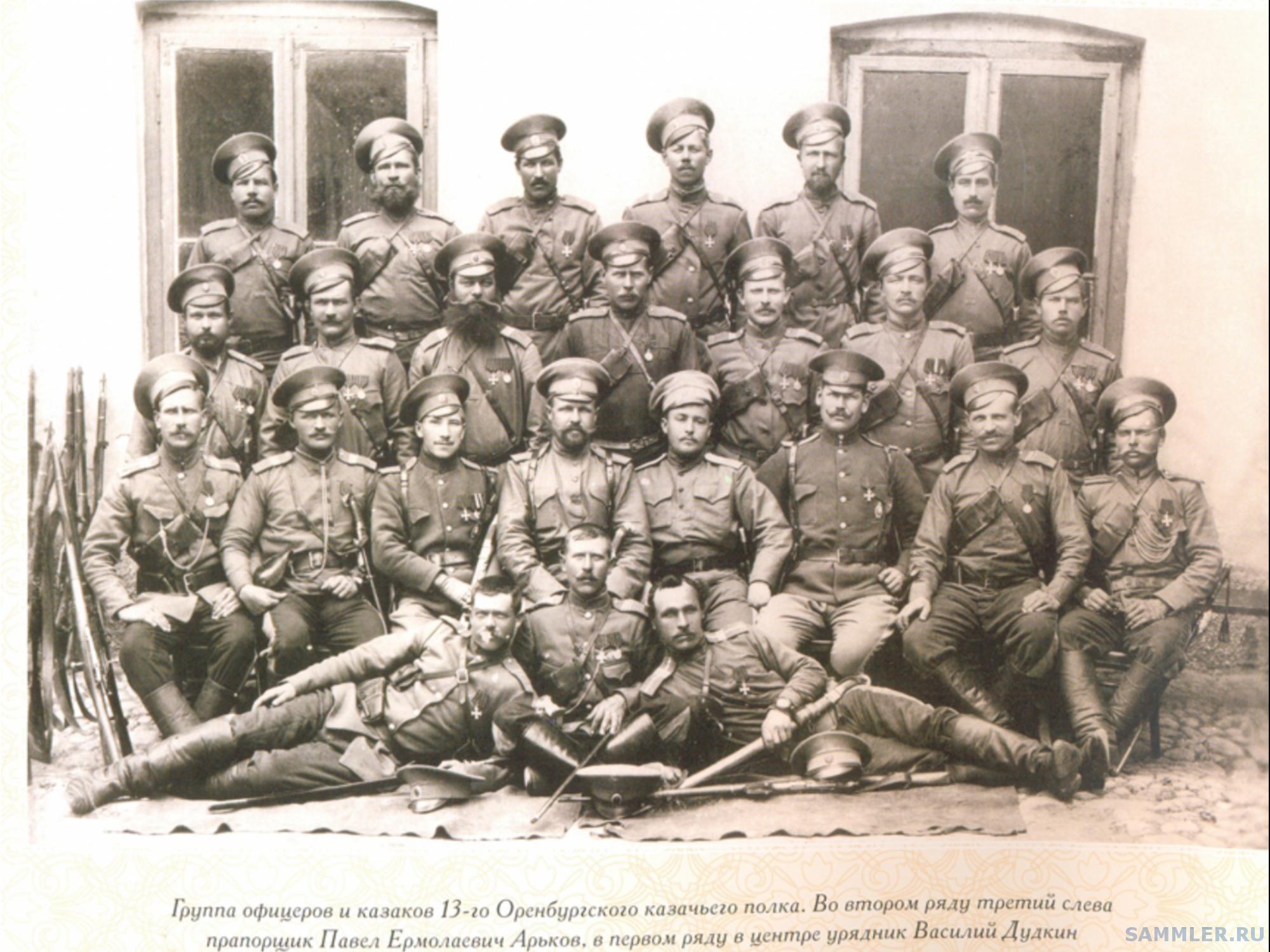 группа 13-го Оренбургского казачьего полка.png