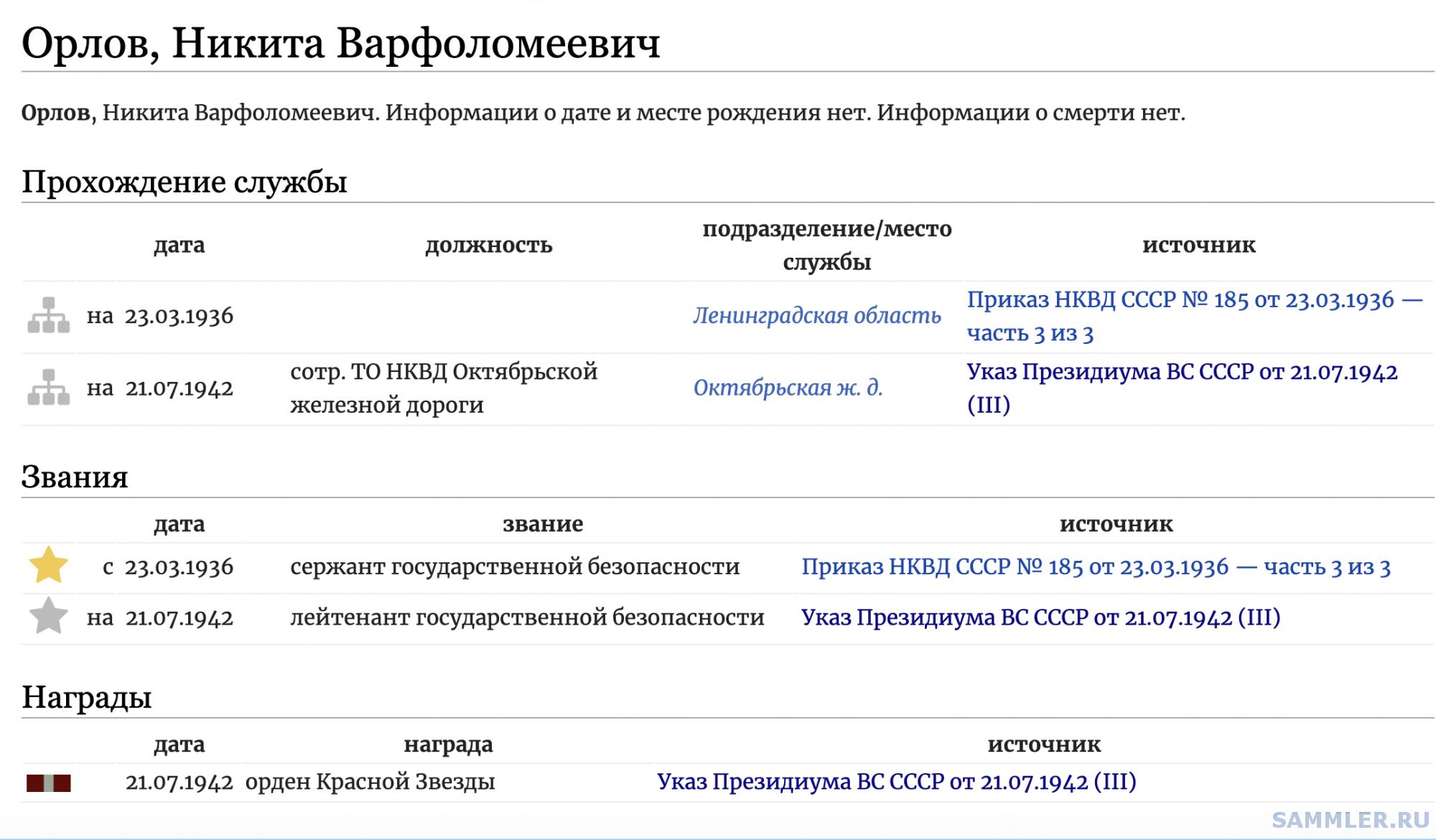 Орлов Никита Варфоломеевич удостврн. НКВД— копия.png