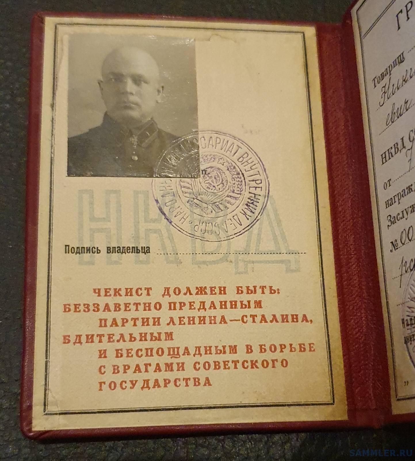 Орлов Никита Варфоломеевич удостврн. НКВД 2.jpg
