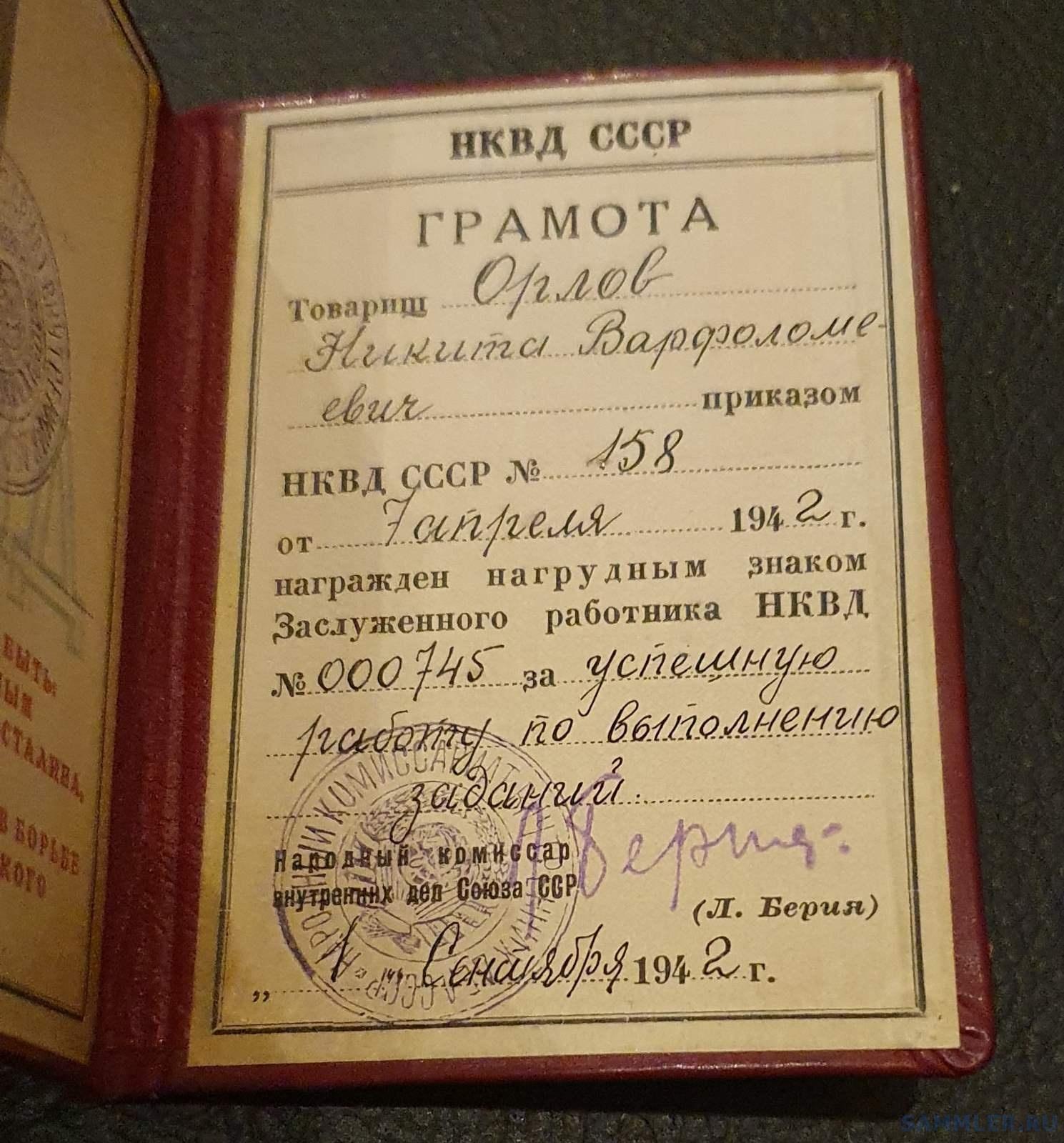 Орлов Никита Варфоломеевич удостврн. НКВД 3.jpg