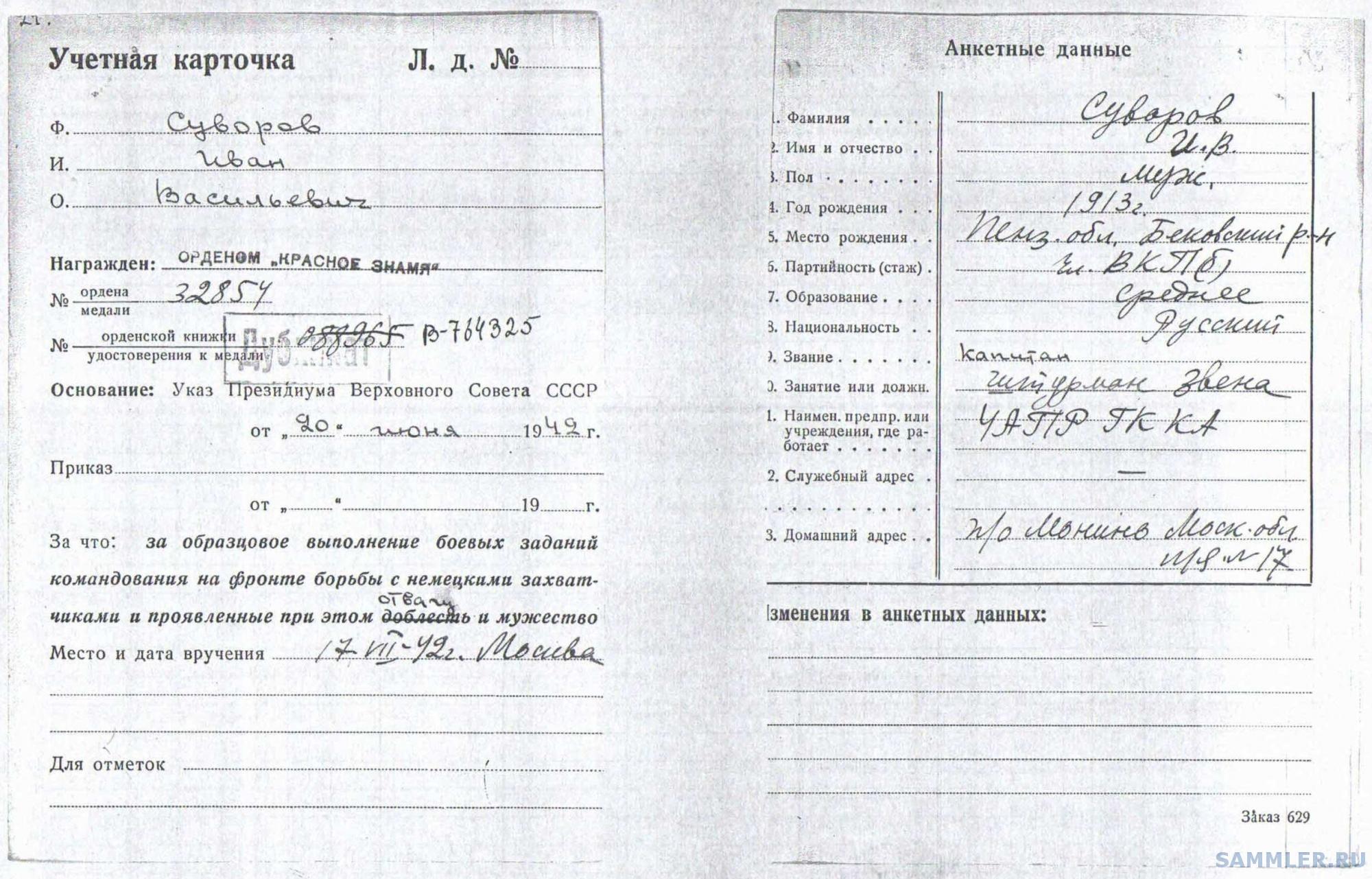 Суворов Иван Васильевич.jpg