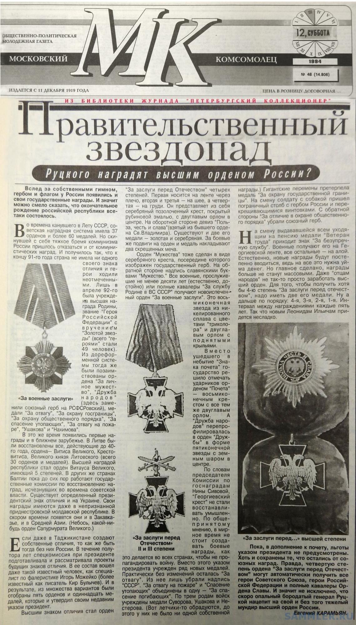 Правительственный звездопаад - Е. Карамьян, МК, 1994, 12 марта.jpg
