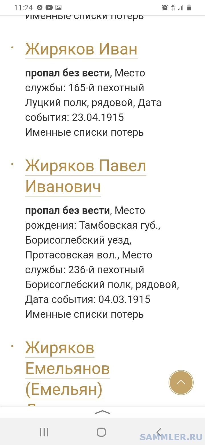 Screenshot_20200703-112406_Yandex.jpg