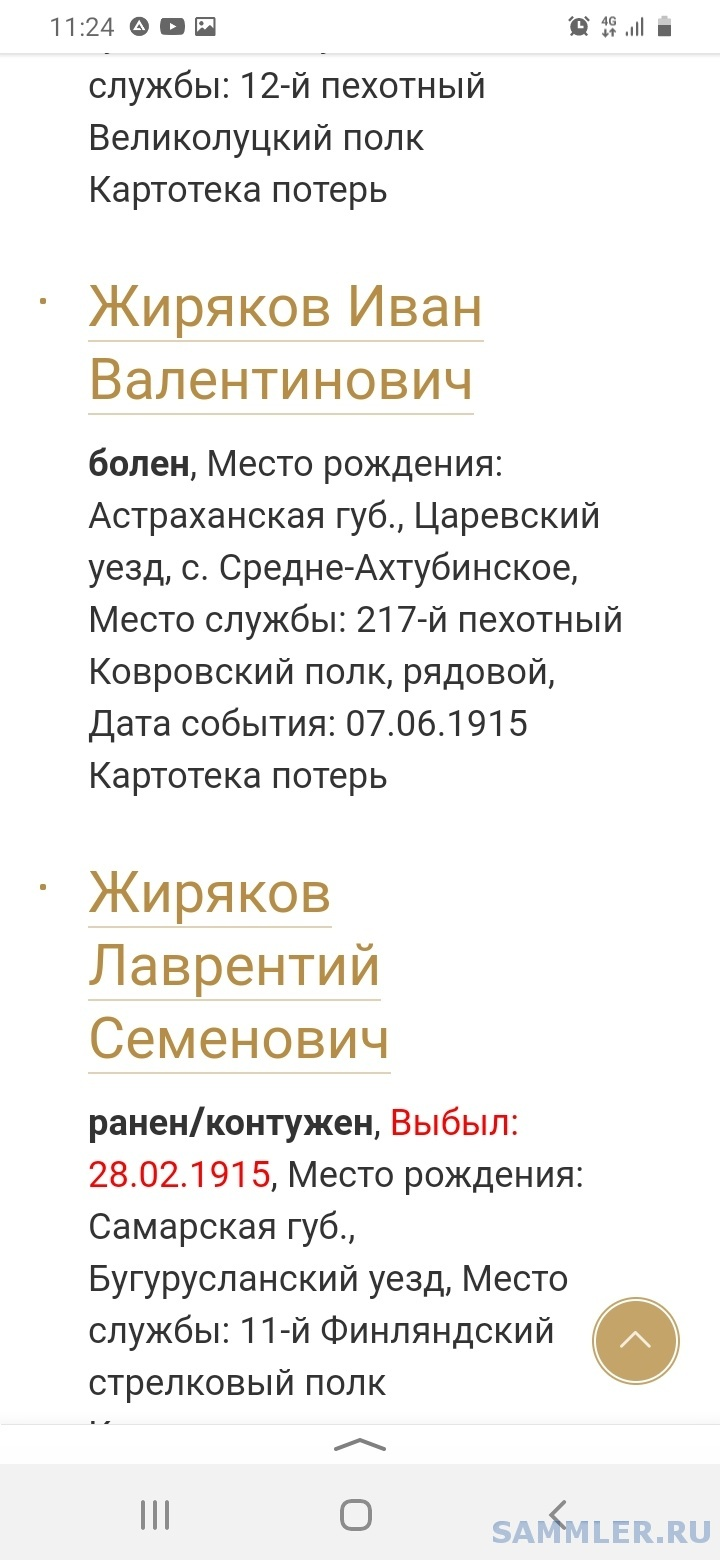 Screenshot_20200703-112443_Yandex.jpg
