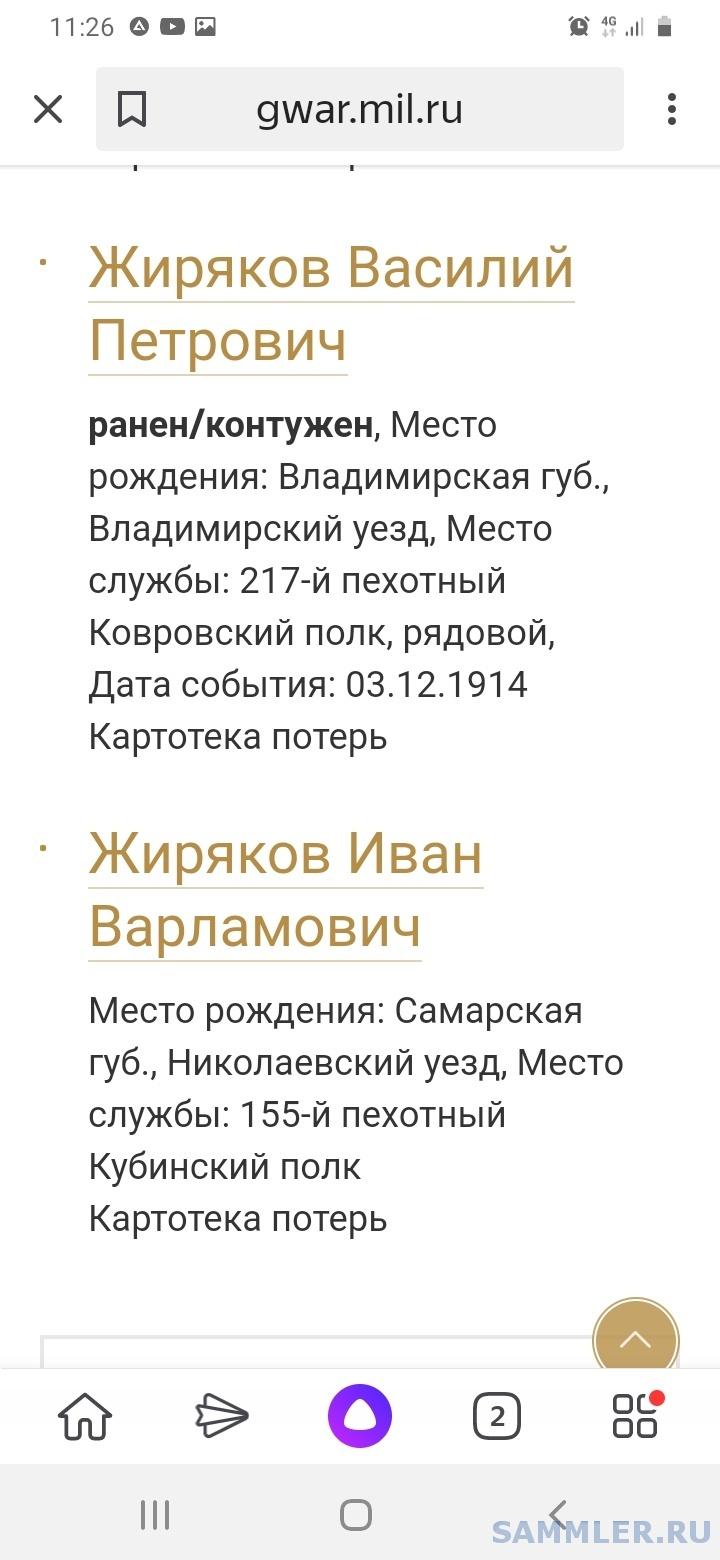 Screenshot_20200703-112637_Yandex.jpg