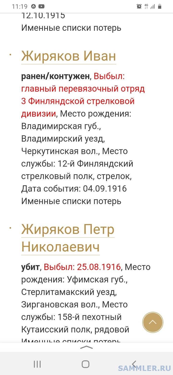 Screenshot_20200703-111907_Yandex.jpg