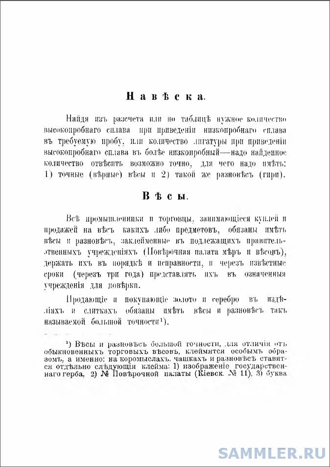 Справочная книжка-2.jpg