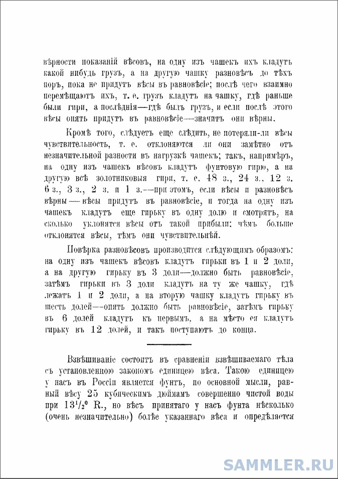 Справочная книжка-4.jpg