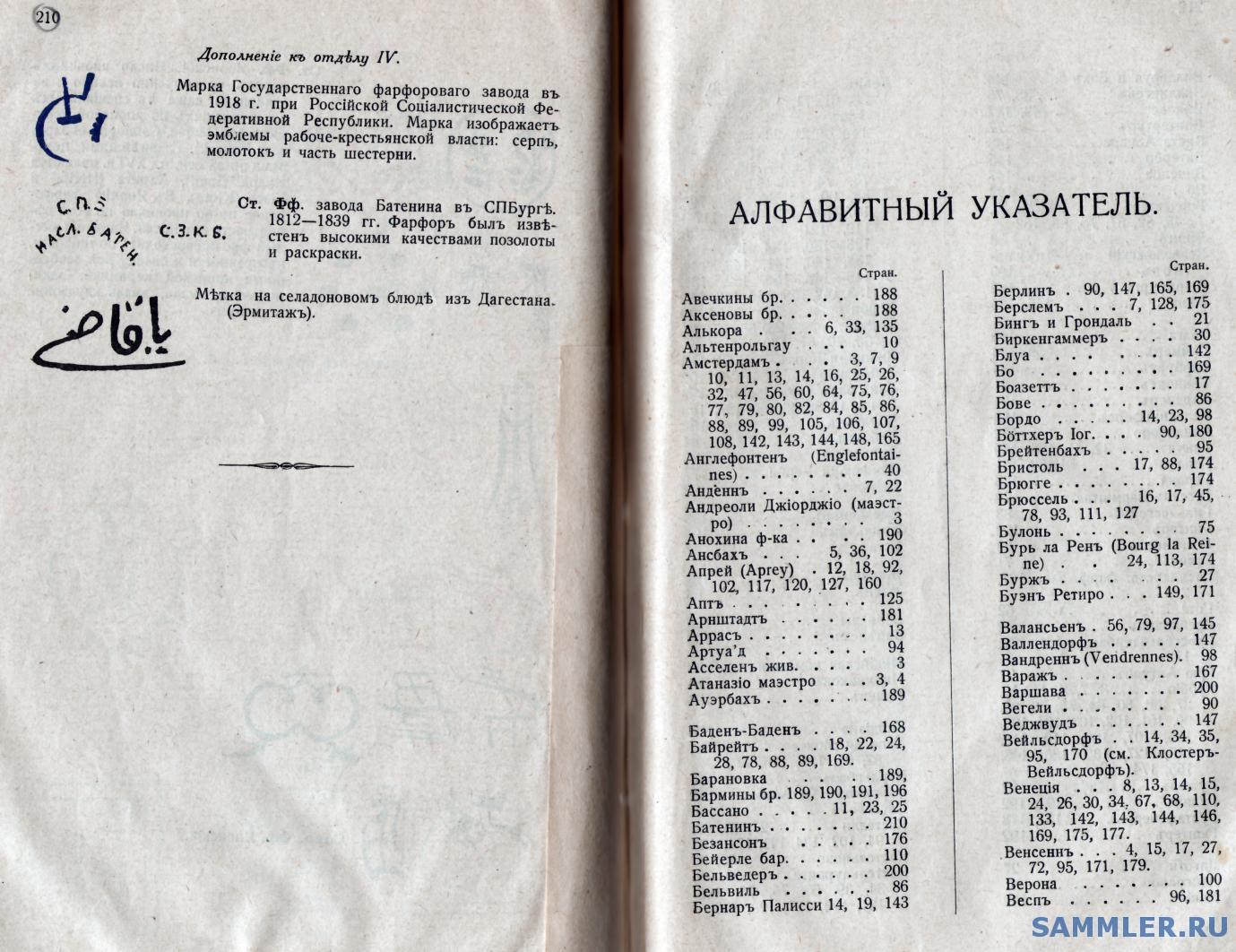 210-211.jpg
