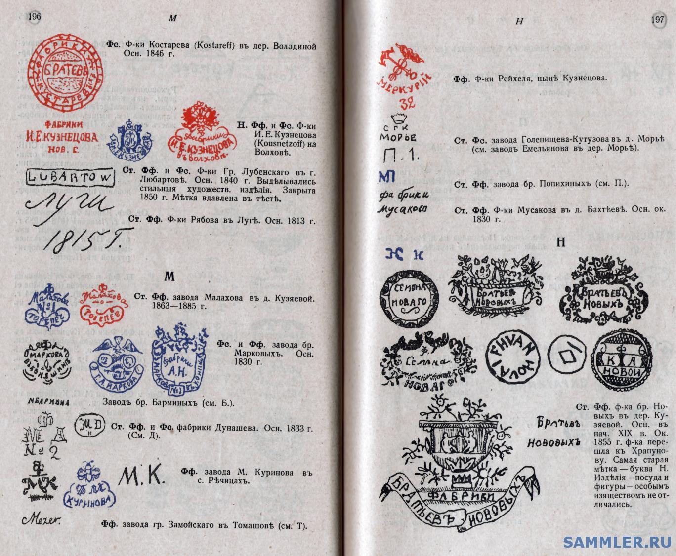196-197.jpg
