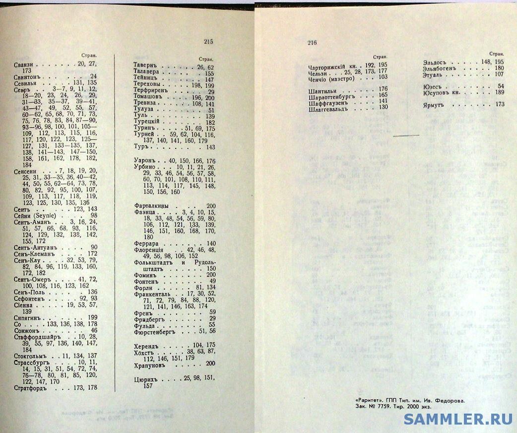 215-216.jpg