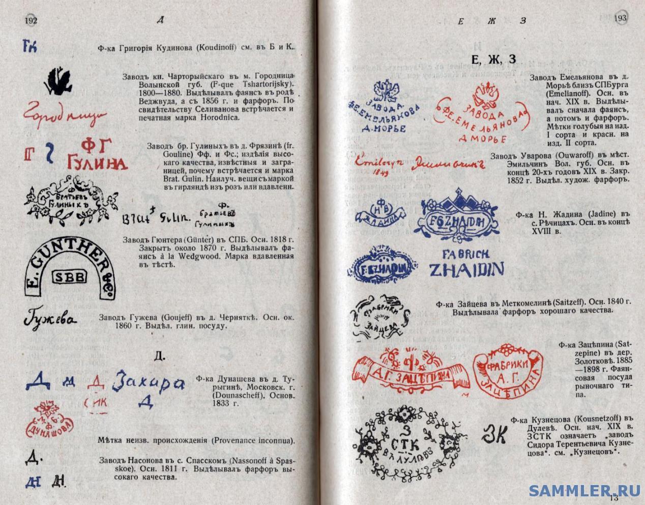 192-193.jpg