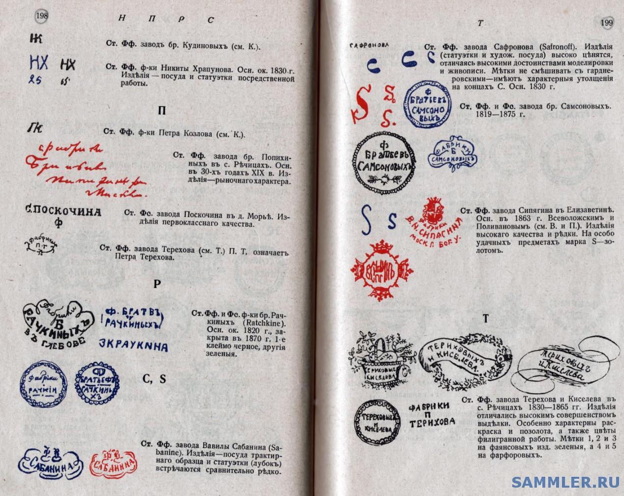 198-199.jpg