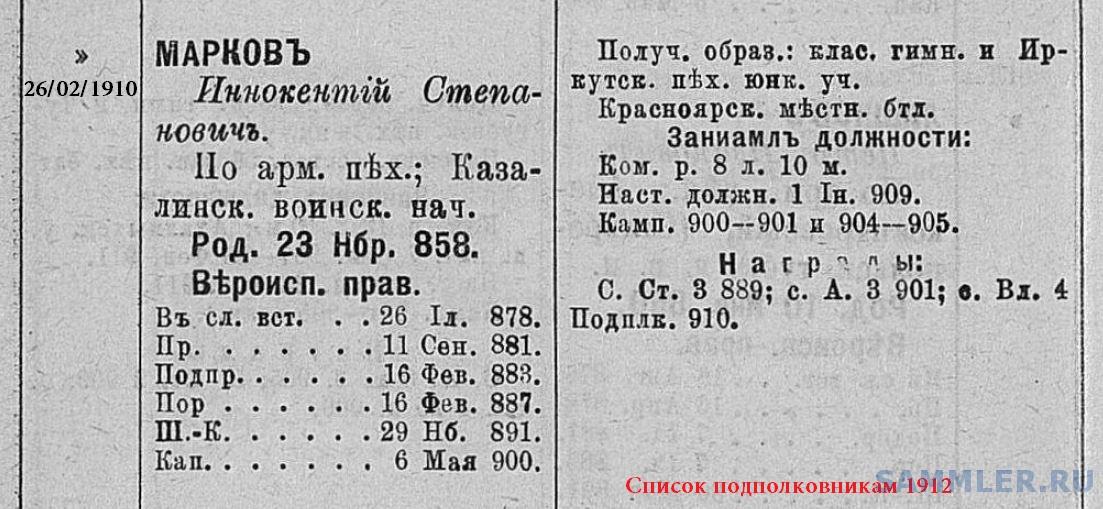 Марков Иннокентий подполк-1912.JPG