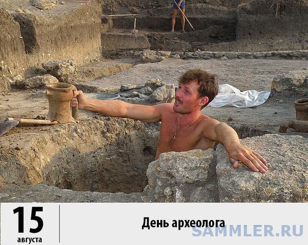 Открытка с днем археолога 60